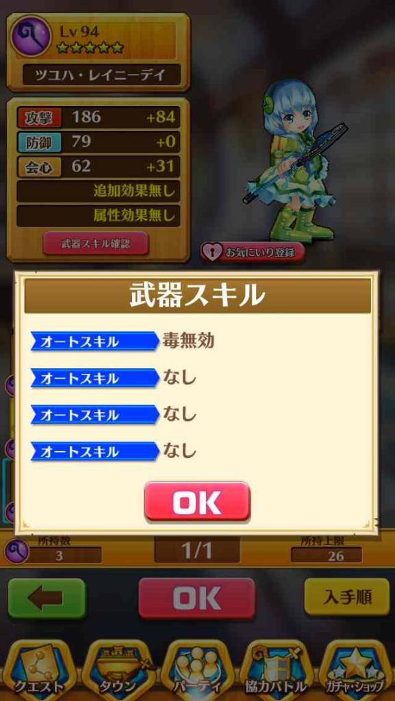 武器スキル2-2