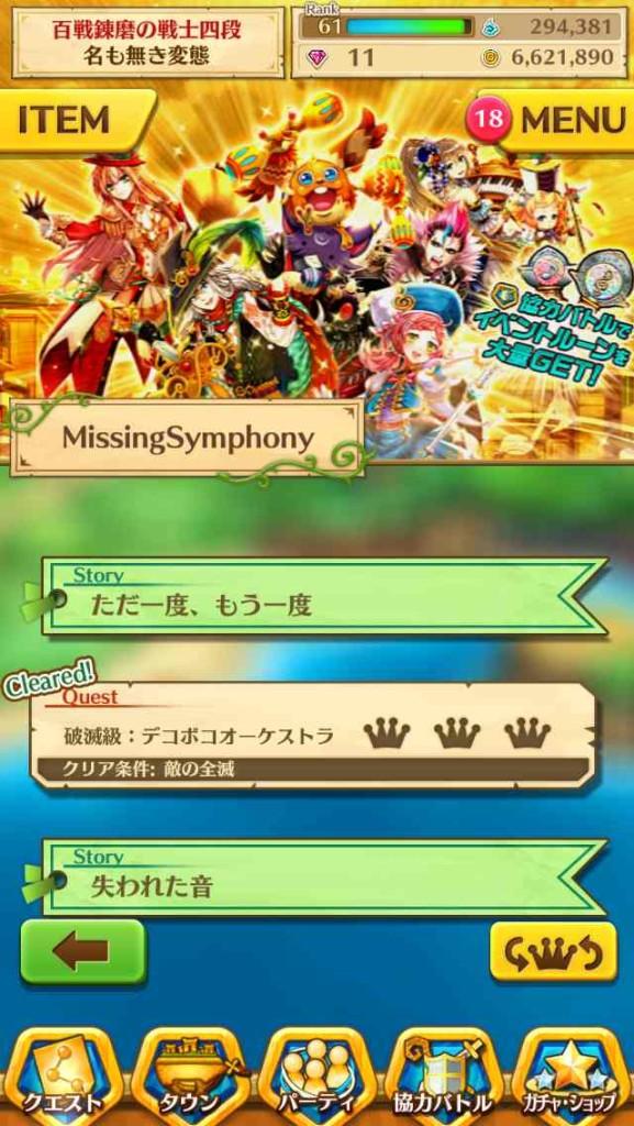 Missingの破壊級選択画面
