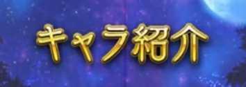 キャラ紹介_compressed