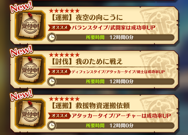 ギルドオファー★6一覧