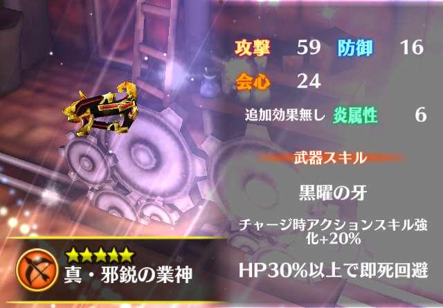弓_新武器ガチャオブシダンシリーズ_compressed