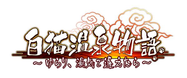 温泉イベント_ロゴ