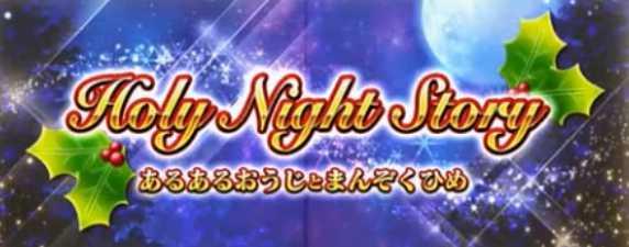 Holy Night Storyiイベントバナー_タイトル_compressed
