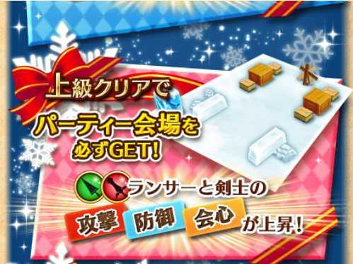クリスマスパーティ_上級クリアでパーティ会場_compressed