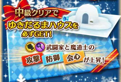 クリスマスパーティ_中級雪だるまハウス_compressed