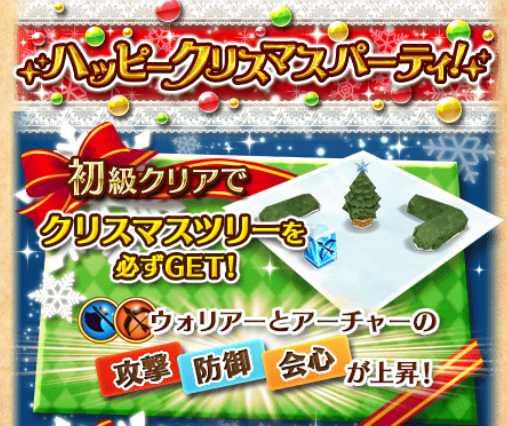 クリスマスパーティ_初級クリアでクリスマスツリー_compressed