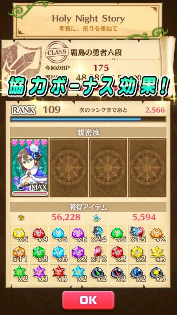 クリスマス協力★10ルーン報酬_compressed