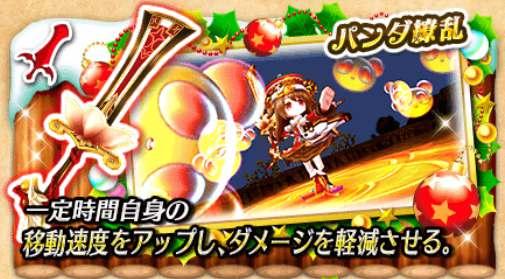 剣_クリスマス武器ガチャ_アクションスキル _compressed