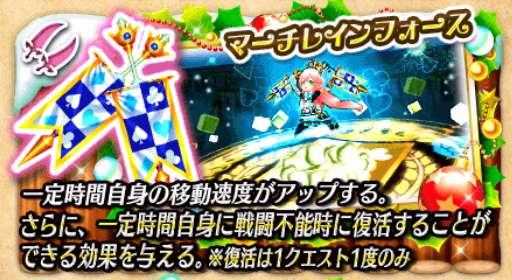 双剣_クリスマス武器ガチャ_アクションスキル_compressed