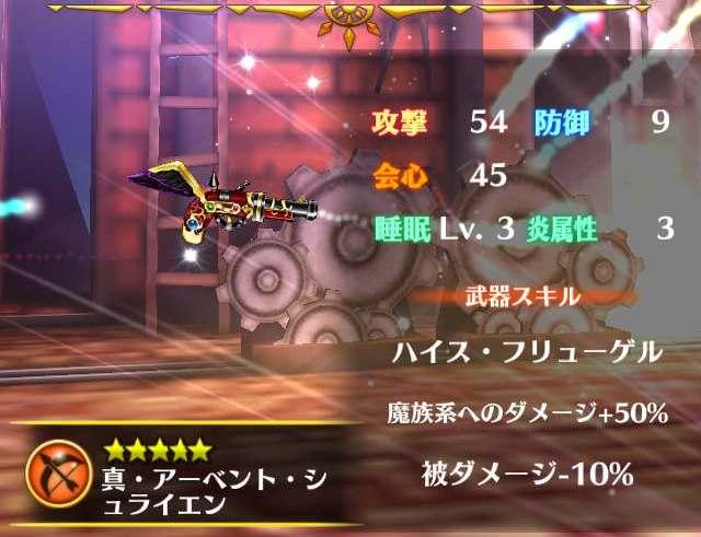 弓_クリスマス武器ガチャ_compressed