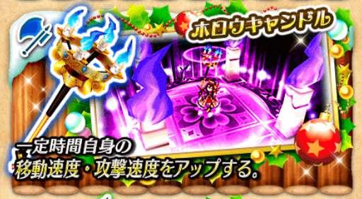 斧_クリスマス武器ガチャ_アクションスキル_compressed