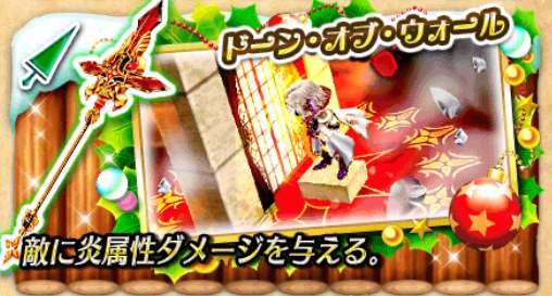 槍_クリスマス武器ガチャ_アクションスキル_compressed
