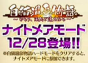 温泉島ナイトメアモードが12月28日実装開始
