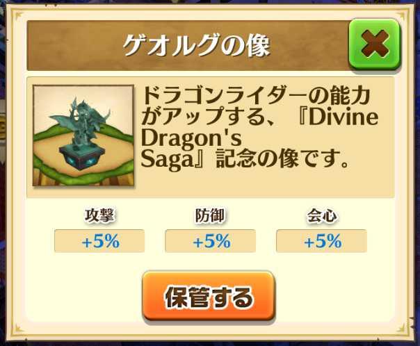 SAGA_ゲオルグ_デコレーション_compressed