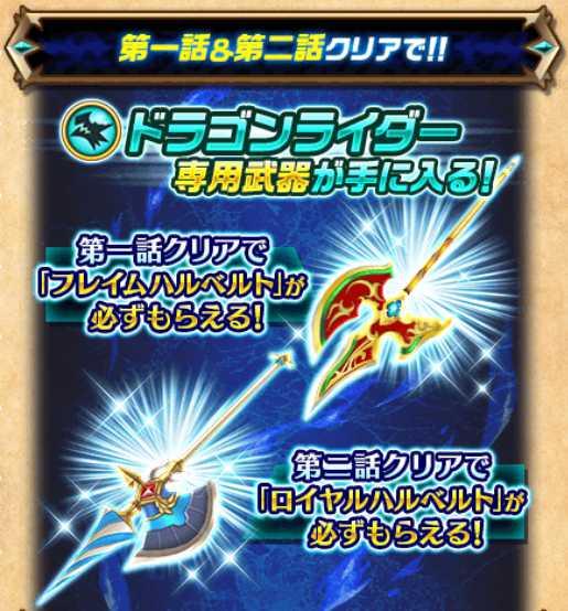 SAGA_武器入手方法_バナー_compressed