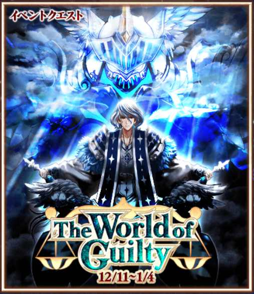 TheWorldofGuilty_バナー_compressed