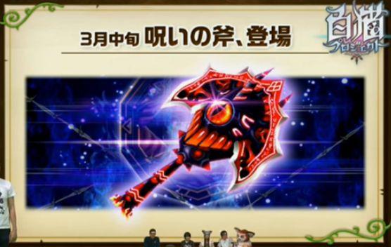 呪い斧_compressed