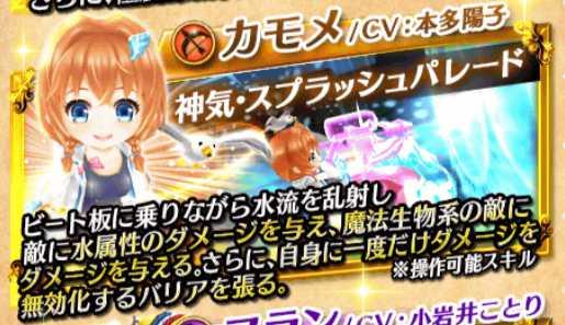 茶熊カモメ_スキル公式画像_compressed