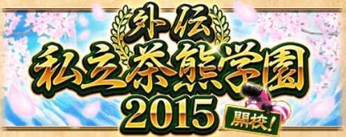 茶熊学園2015_小バナー