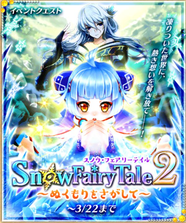 SnowFairyTale2_公式バナー大_compressed