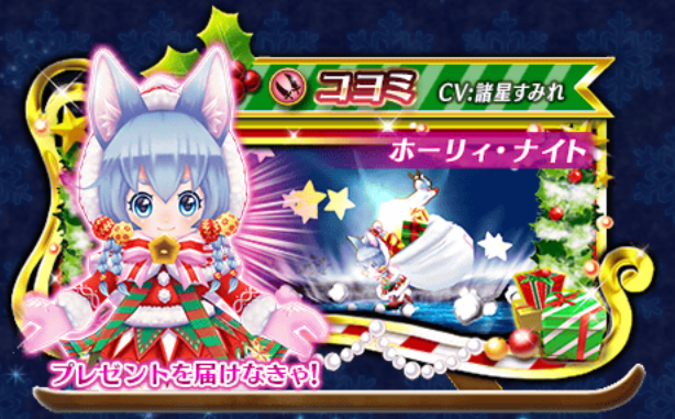 コヨミ_クリスマス_白猫スキルバナー