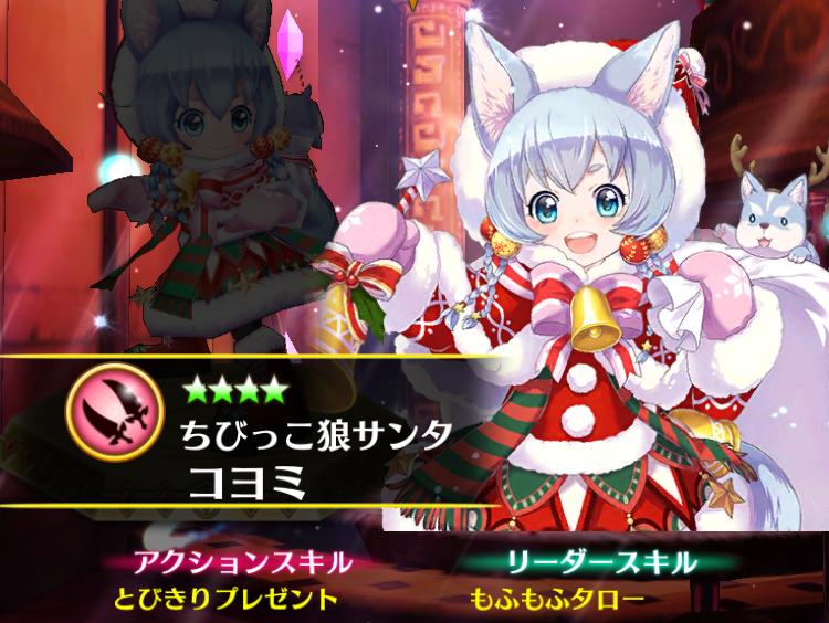 コヨミ_クリスマス_白猫SDバナー