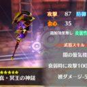 オブシダン武器『斧』の評価★性能【魔眼の戦槌】