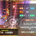 『正月コリン』モチーフ武器の性能★スキル評価【神楽鈴】|白猫速報