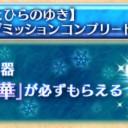 『寒月雪華』性能と必要ルーンまとめ【白猫ロッカイベント】