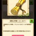 金稼ぎ・ゴールド集めの効率的方法【白猫金策まとめ】