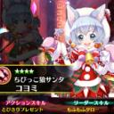 白猫『コヨミ(クリスマス)』ステータス☆スキル☆評価まとめ
